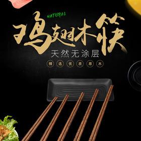 康巴赫鸡翅木筷子套装家实木餐具健康天然原木无漆无蜡长筷
