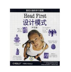 【非卖品  149积分】Head First  设计模式【仅限会员积分兑换】