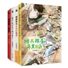 汪培珽家教书(管教啊,管教、喂故事书长大的孩子、还好,我们生了两个孩子、培养孩子的英文耳朵)