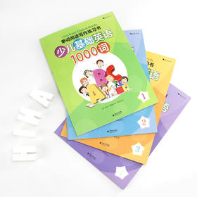 【套装】单词阅读写作练习书•少儿基础英语1000词(共4册)