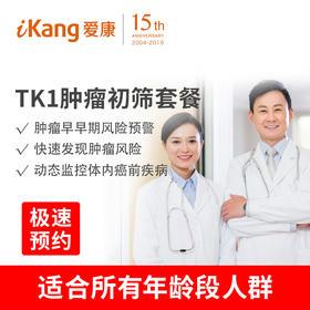 TK1癌初筛套餐体检卡