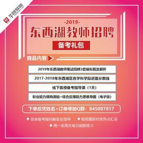 2019东西湖区教师招聘备考礼包