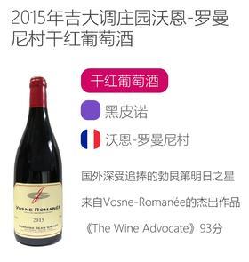 2015年吉大调庄园沃恩-罗曼尼村干红葡萄酒 Domaine Jean Grivot Vosne-Romanée 2015