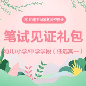 2019年下国考教师资格证 笔试见证礼包 幼儿/小学/中学(任选其一)