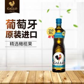 橄露GALLO经典特级初榨橄榄油 250ml 凉拌烹饪