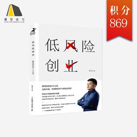 低风险创业 樊登2019年第二本新书 | 创业【限时折扣】