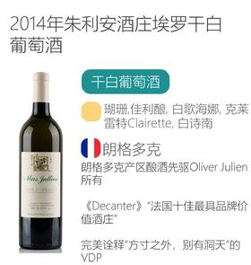 2014年朱利安酒庄埃罗干白葡萄酒 Mas Jullien Pay D'Herault Blanc 2014