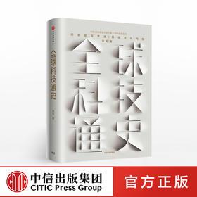 全球科技通史 吴军 著 态度 见识 吴军新书 中信出版社图书 正版书籍