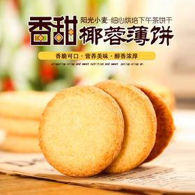 椰蓉薄饼(筒装)