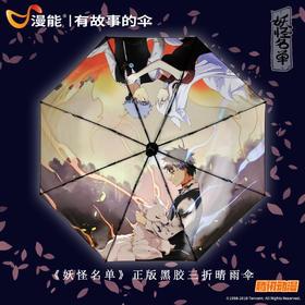 【首发包邮】腾讯动漫官方 妖怪名单 黑胶三折伞 55cm*8k 晴雨两用 封夕和九儿