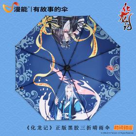 【首发包邮】腾讯动漫官方 化龙记 黑胶三折伞 55cm*8k 晴雨两用 穷天