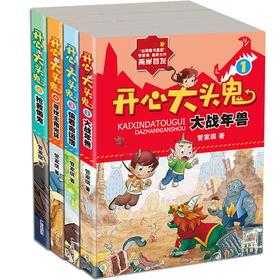 【开心图书】童书皇后管家琪开心大头鬼彩图注音版全4册
