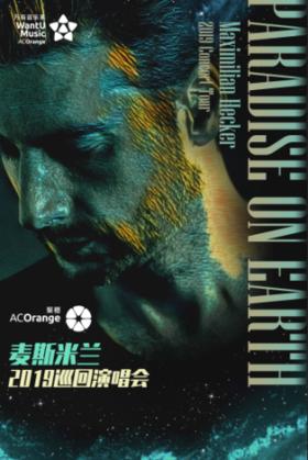 """【万有音乐系】《""""Paradise on Earth""""麦斯米兰2019巡回演唱会》--西安站"""