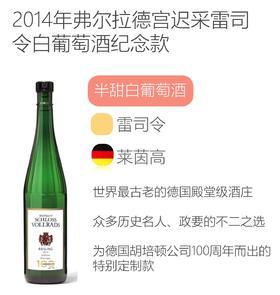 2014年弗尔拉德宫迟采雷司令白葡萄酒纪念款 Weingut Schloss Vollrads Riesling Spatlese HC100 2014