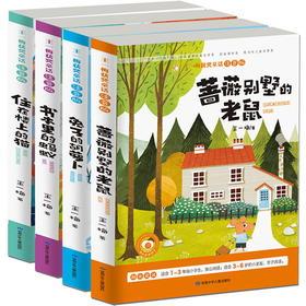 【开心图书】王一梅获奖童话全彩注音版全4册(猫+老鼠+蚂蚁+萝卜)
