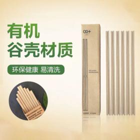 【永不发霉的筷子】天然有机 稻谷壳筷子 无蜡无漆 环保易清洗
