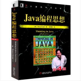 【非卖品   269积分】Java编程思想【仅限会员积分兑换】