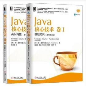 【非卖品   449积分】java核心技术卷一套(I 和II)【仅限会员积分兑换】