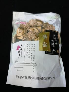 【中原好礼】卢氏香菇