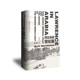 【甲骨文】阿拉伯的劳伦斯:战争、谎言、帝国愚行与现代中东的形成
