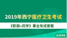 2019年西宁医疗卫生考试《职测+药学》事业有成套餐