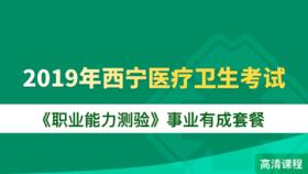 2019年西宁医疗卫生考试《职业能力测验》事业有成套餐