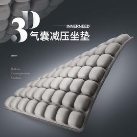 【坐好,才能做好】INNERNEED气囊减压坐垫+背垫 3D空气填充 放松舒适透气 收臀美臀
