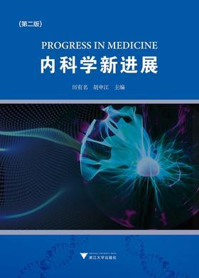 内科学新进展(第二版)