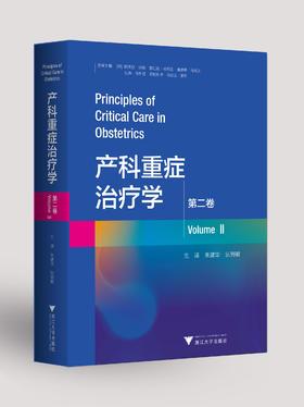 产科重症治疗学(第二卷)