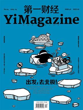《第一财经》YiMagazine第4期
