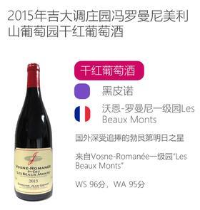 """2015年吉大调庄园冯罗曼尼美利山葡萄园干红葡萄酒Domaine Jean Grivot Vosne Romanee 1er Cru """"Les Beaux Monts""""2015"""