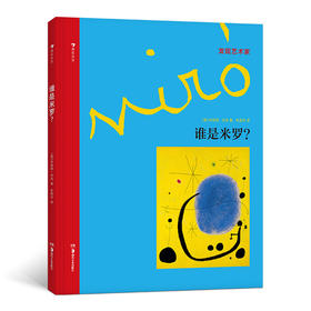 发现艺术家系列:谁是米罗?(德国艺术教育家布丽塔•本克专为孩子设计的艺术启蒙礼物! 孩子比大人更懂这些著名艺术家的儿童画! 发现艺术家,发现艺术背后的精彩人生)
