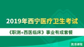 2019年西宁医疗卫生考试《职测+西医临床》事业有成套餐