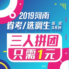 2019河南省考/选调生面试大礼包