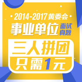 2014-2017年黄委会事业单位面试真题