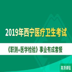 2019年西宁医疗卫生考试《职测+医学检验》事业有成套餐