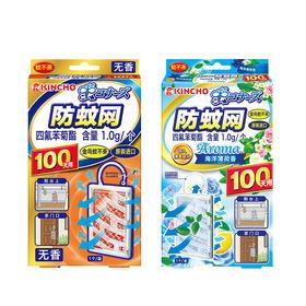 轻松悬挂,有效驱蚊|日本金鸟防蚊网蚊不来驱蚊网挂件驱蚊神器室内替换灭蚊灯驱蚊器