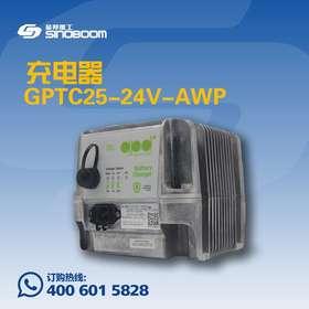 充电器 GPTC25-24V-AWP