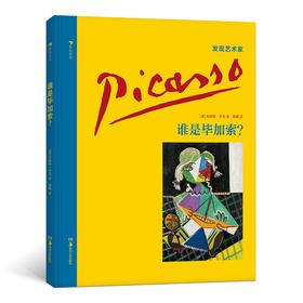 发现艺术家系列:谁是毕加索?(德国艺术教育家布丽塔•本克专为孩子设计的艺术启蒙礼物! 孩子比大人更懂这些著名艺术家的儿童画! 发现艺术家,发现艺术背后的精彩人生)