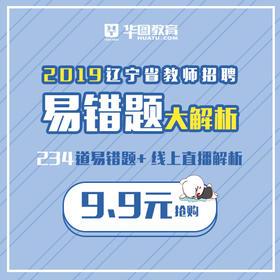 【现货】2019辽宁省教师招聘易错题大解析