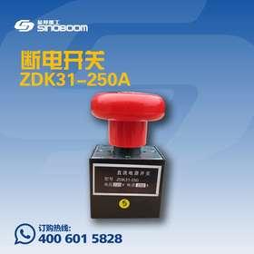 断电开关ZDK31-250A 通用原装配件