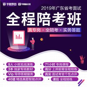 2019广东省考面试 全程陪考班 真专岗&全陪考&实务答题