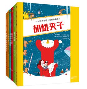 百年经典童话(美绘典藏版)全6册
