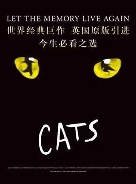 成都站】世界经典原版音乐剧《猫》CATS -成都站