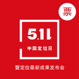 5.11中国定位日门票(砖王专属通道)