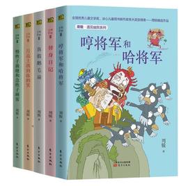 周锐·遇见幽默系列5册套装 (哼将军和哈将军+真假鹅毛扇+慢性子裁缝和急性子顾客+替身日记+月亮上找到你的笑)