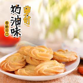 曲奇饼(筒装)