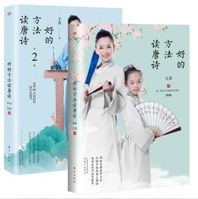 《zui好的方法读唐诗  》+《zui好的方法读唐诗 2 》全2册套装