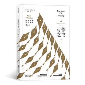 写作之书(zhong极实用写作指南 一本到位,解决你的写作困难症)