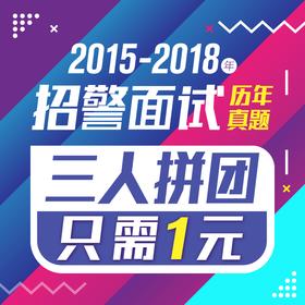 《2015-2018招警面试历年真题》